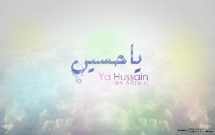 Ya Hussain Wallpaper, designed by Mohammad Sajjad. Please click for article. Wallpaper credit: Sajjadsgraphics.blogspot.com