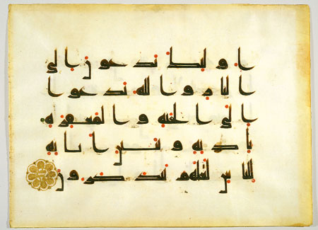 Folio from a Koran; ink, color, and gold on parchment. The verse is from the end of the second sura (chapter) of the Koran, known as al-Buqara (The Cow) - Sackler Gallery and Freer Art Gallery