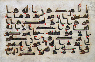 "Calligraphy writing has been a preeminent Islamic art since the seventh century when the Qur'an was revealed to Prophet Muhammad and recorded in the Arabic language. Controlled, angular lettering called Kufic script was commonly employed in the writing of early Qurans. This folio from the Qur'an, is Sura 9, ""Repentance"" (al-Tauba), verses 31-32, Near East or North Africa, ca. 900. Photo:  Doris Duke Foundation for Islamic Art. Please click on image for article."