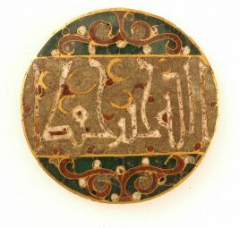 A brooch found at Fustat. Its enamelled inscription reads 'God is the best protector'. Women used all kinds and shapes of jewellery, such as bracelets, rings, earrings, brooches and pendants. Techniques in ornamentation included engraving, incising, piercing and enamel inlay. This piece is good example of decorative enamel inlay.