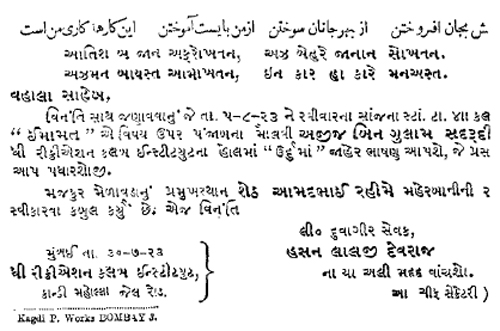 Sir sultan muhammad shah aga khan iii eloquent persian quatrain an image of a gujarati invitation card sent out in 1923 containing a persian verse by thecheapjerseys Image collections