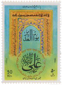 "This stamp, issued by Iran in 1990, includes the Shahada, Qur'anic ayats and the declaration made by Prophet Muhammad at Ghadir-e Khumm ""Mun Koontu Mawla, Fa Hada, Aliyun Mawla"" (He of whom I am the Mawla, Ali is also the Mawla). Image not exact stamp size."
