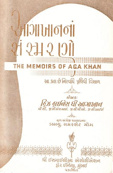 The memoirs of aga khan a translators voice simerg insights the jacket of the gujarati stopboris Images