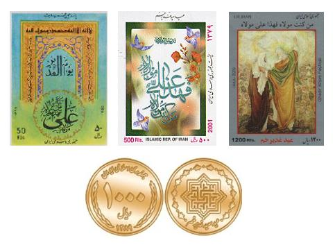 """Images of some stamps and coins issued by the Islamic Republic of Iran between 1990 and 2010 commemorating the Idd-e-Ghadir. The inscriptions inlude the Shahada, Qur'anic ayats and the declaration made by Prophet Muhammad at Ghadir Khumm, """"Mun Koontu Mawla, Fa Hada, Aliyun Mawla"""" meaning """"He of whom I am the Mawla Ali is also the Mawla."""" Simerg"""