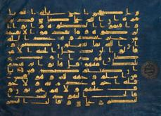 A folio of the Fatimid Blue Qur'an which was recently exhibited at Brigham Young University in Provo, Utah. Please click for more images and text