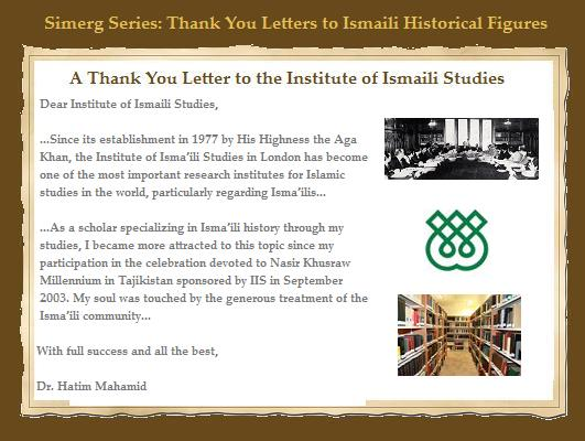 Hatim Mahamid's Thank You Letter to the Institute of Ismaili Studies