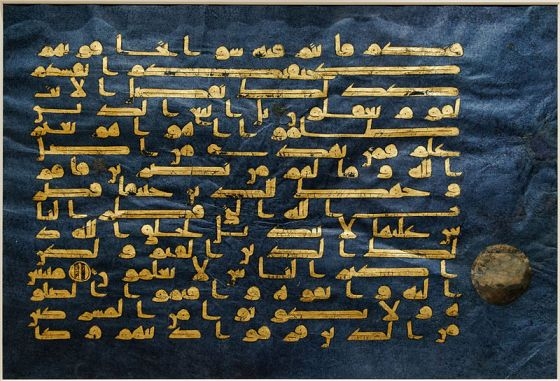"Folio from the ""Blue Qur'an,"" (sura 30:28-32), Fatimid period (909–1171), second half of 9th–mid-10th century Tunisia, probably Qairawan. Gold and silver on indigo-dyed parchment 11 15/16 x 15 13/16 in. (30.4 x 40.2 cm) Purchase, Lila Acheson Wallace Gift, 2004. Image: The Metropolitan Museum of Art."