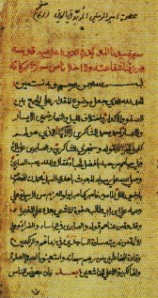 A folio from the manuscript of al-Shirazi's Sirat. Credit: The Institute of Ismaili Studies.