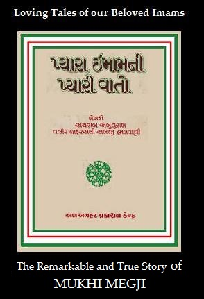 Tales from Pyara Imam ni Pyari Wato -The Story of Mukhi Megji Mulji