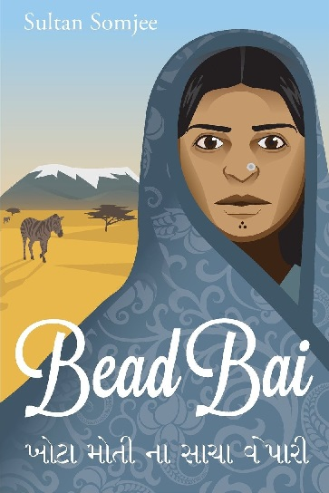 """The Cover Page of Sultan Somjee`s `Bead Bai`` - a sojourn into Khoja life in early Nairobi, Kenya. The Gujarati writing on the  book cover (transliteration """"Khota moti na sacha wepari"""") appeared on bead shops in East Africa meaning """"Of imitation pearls we are genuine merchants."""""""