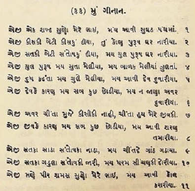 Gujarati transliteration of the Ginan Ek Shabada Suno Mere Bhai attributed to Pir Shams. Image Credit: The Institute of Ismaili Studies.