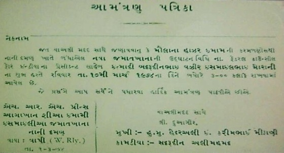 A Gujarati invitation card for the inauguration of the new Daman jamatkhana in Nani Daman.