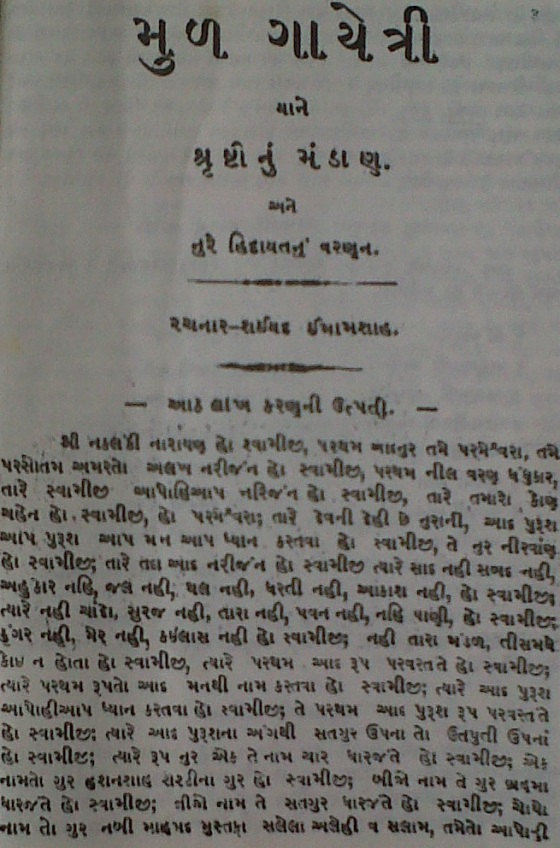 The first page of the text of the ginan Mul Gayatri.
