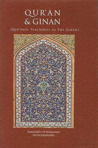 "Front cover of ""Qur'an and Ginan"" - Qur'anic Teachings in the Ginan - co-authored by Alwaez Kamaluddin and Alwaeza Zarina Kamaluddiin. Hardback, pp. 225, Kamalzar, 2014."