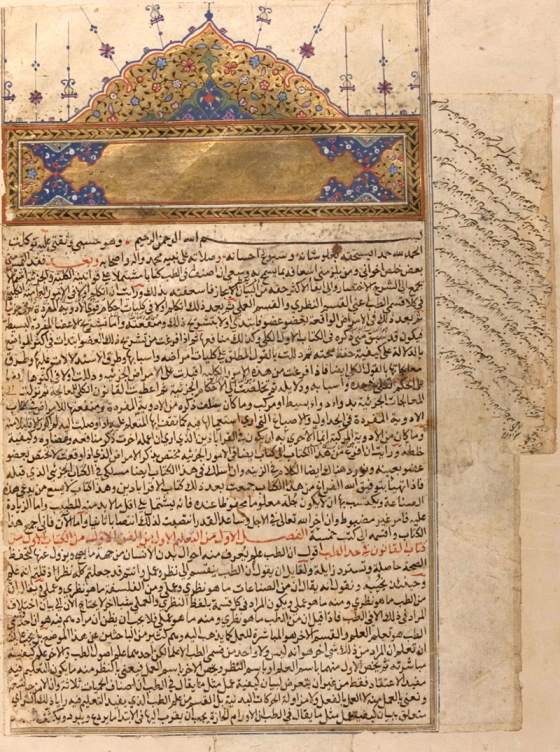 The opening decoration and invocation to Allah from Avicenna's Canon of Medicine,  copied in 1597-8. From the Medical Historical Library at Yale University
