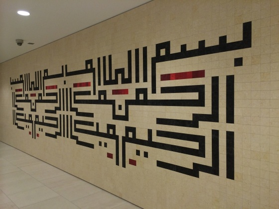 Opening of the Ismaili Centre Sept 19 2014 143s