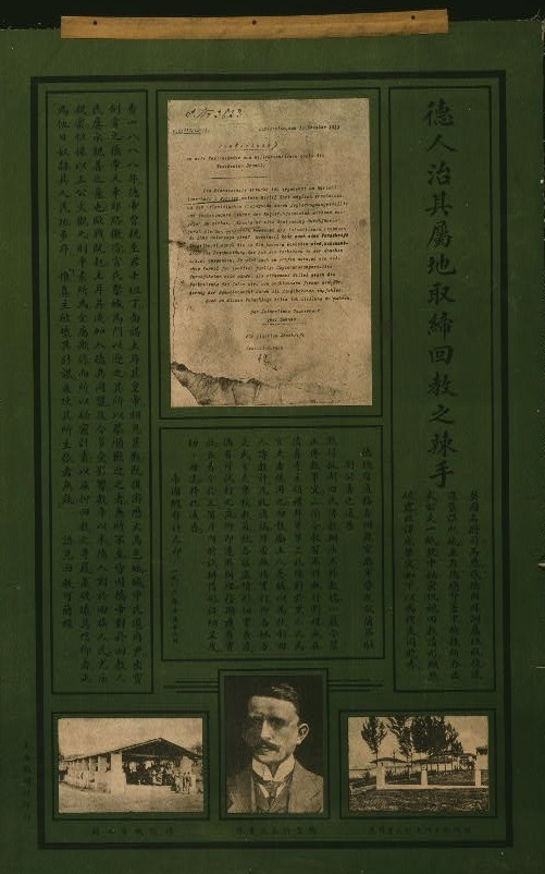 British propaganda poster intended for Chinese Muslim audience. Poster showis portrait of Imperial Governor Schnee, copy of a letter by him, in German, directing the suppression of Islam in Africa, and two photographs of Fort Mosi (Moshi, Tanzania?) where the letter was found by the British. The Chinese text of the poster explains the anti-Islamic activities of the Germans. Date created: 1918. Credit/Repository: Repository: Library of Congress Prints and Photographs Division Washington, D.C. 20540 USA