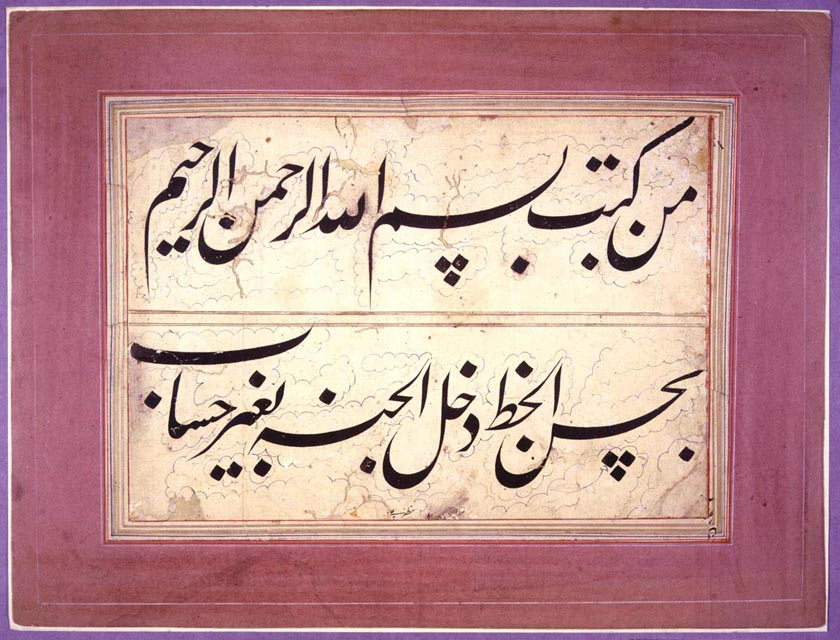 "Arabic calligraphy has long been recognized for its subtle beauty and expressiveness. An example of the Near East Section's major collection of these prized creations is this sparsely yet richly decorated example in Taliq script from Persia, the text of which provides the rationale for its obvious artistic merit: ""He who writes in beautiful calligraphy In the Name of God, the Merciful, the Compassionate enters paradise without judgment."" Photo: Library of Congress, USA."