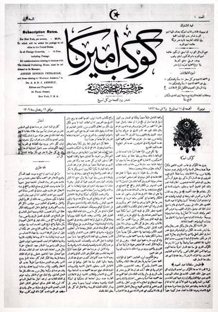 Early Arab American publications catered to a variety of interests important to the growing community in the United States. On the left is Kawkab Amirka (The star of America), the first Arabic-language newspaper in the United States; its debut issue was published on April 15, 1892, in New York City. Photo: Library of Congress, USA.