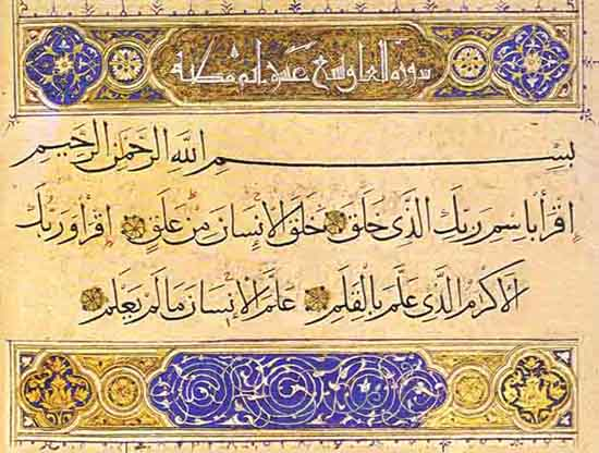 An Egyptian calligraphy of the first lines of Sura Al-Alaq (The Clot) – 96th sura of the Holy Qur'an. Verses 1-5 of the sura form the first revelation received by Prophet Muhammad at the Cave of Hira. Photo: Wikipedia.