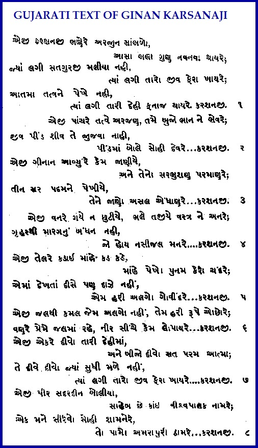 Gujarati text of ginan Karsanaji Bhanare Arjun Sambharo composed by Pir Sadardin. Photo: Ginan Central, University of Saskatchewan, Canada.