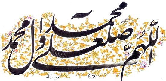 Salawat Calligraphy