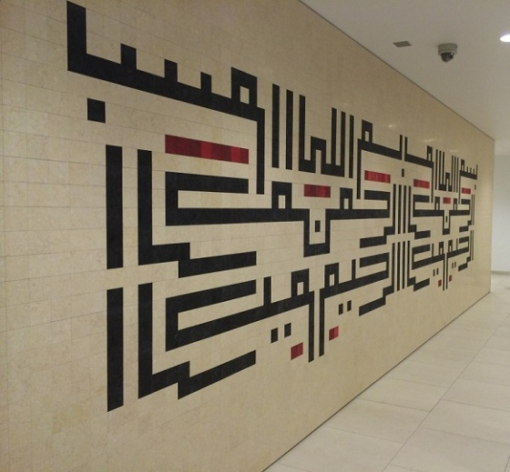 Karl Schlamminger Calligraphy Ismaili Centre Toronto 1d