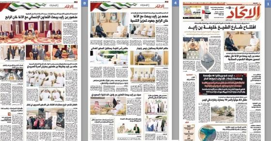 Al-Ittihad PDF image 2
