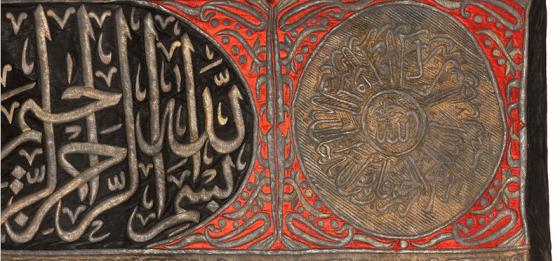 Kaba textile fragment at Aga Khan Museum Toronto