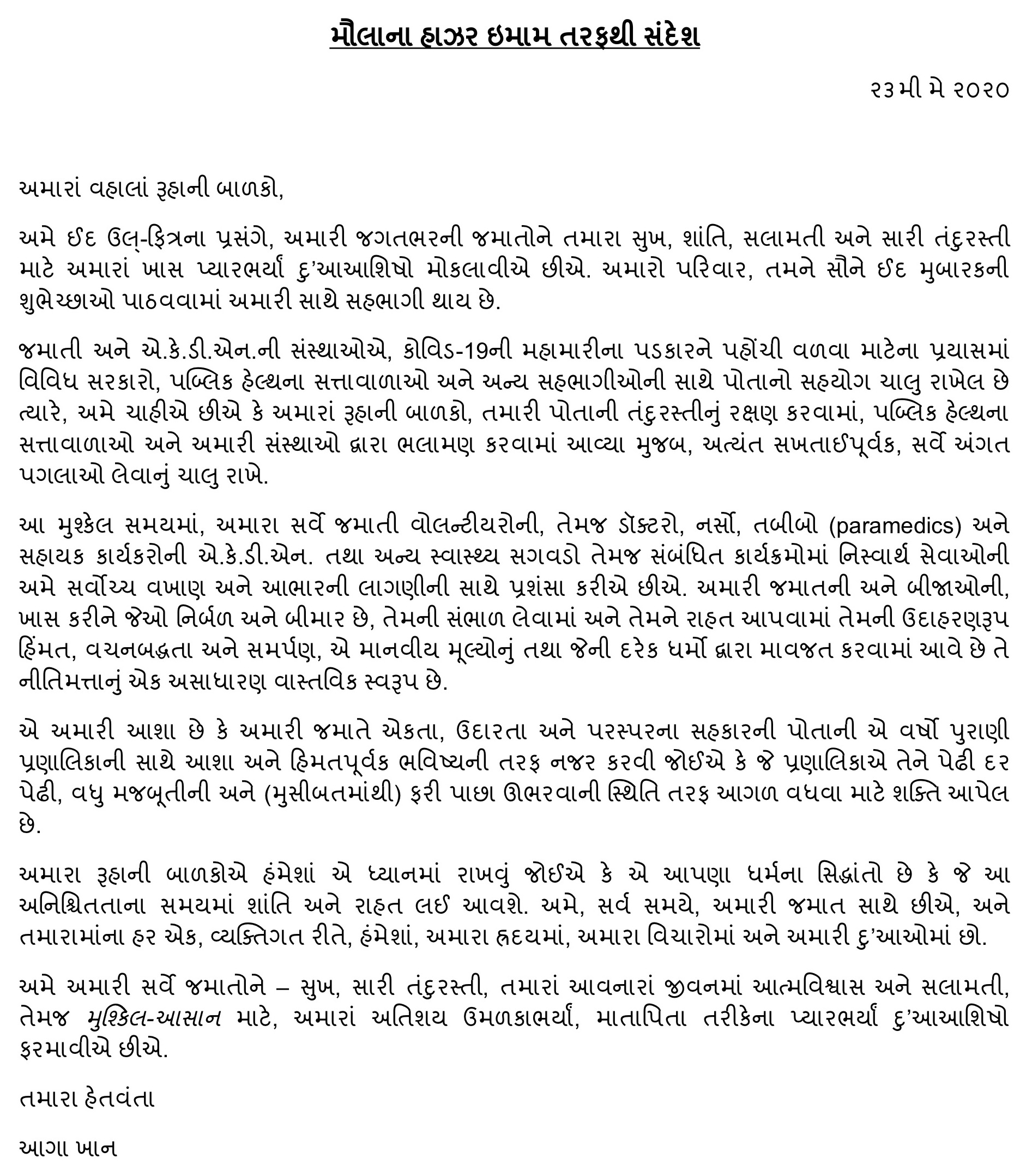 Aga Khan Eid ul-Fitr Message Gujarati