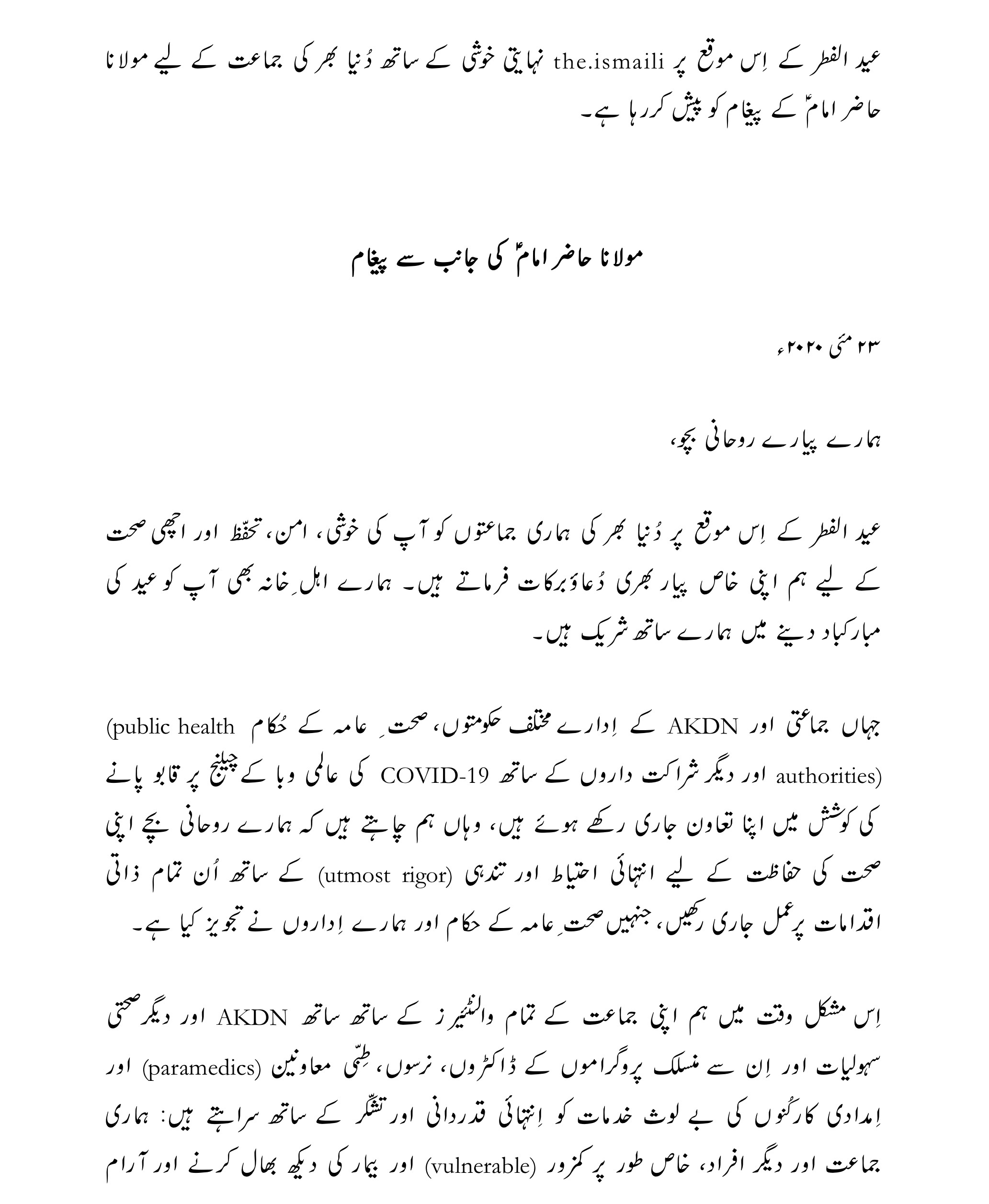 Aga Khan Eid ul-Fitr Message Urdu