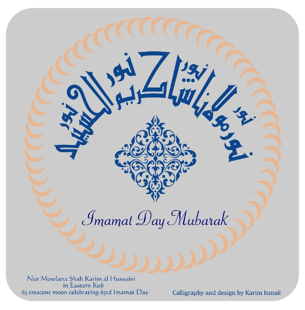 Imamat Day Calligraphy, Simerg