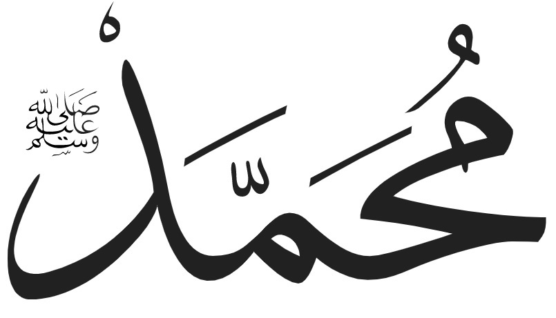 """Muhammad"" written in Thuluth script,  a work by Morgan Phoenix, CC by SA 3.0."