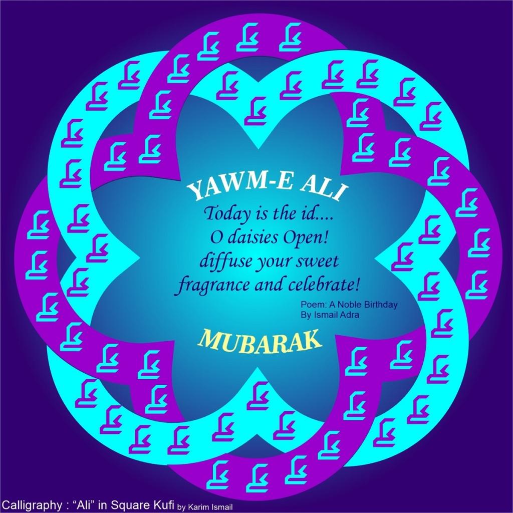 Hazrat Ali Calligraphy by Karim Ismail