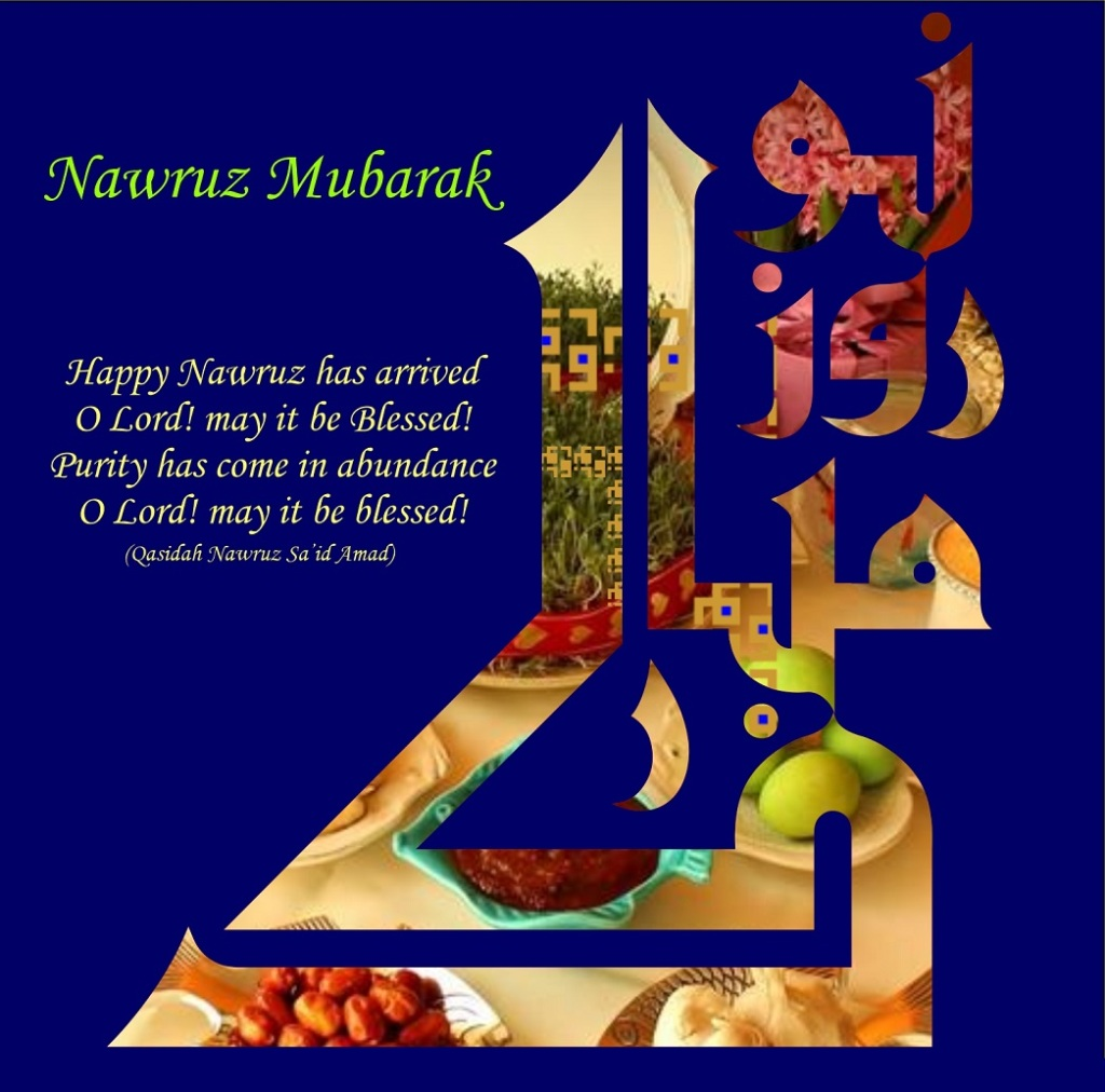 Navroz Mubarak calligraphy Persian New Year by Karim Ismail Simerg.com