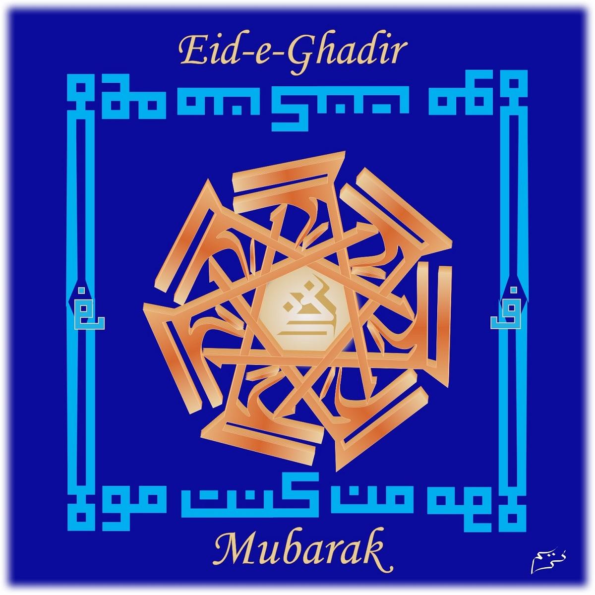 Eid-e Ghadir calligraphy by Karim Ismaili