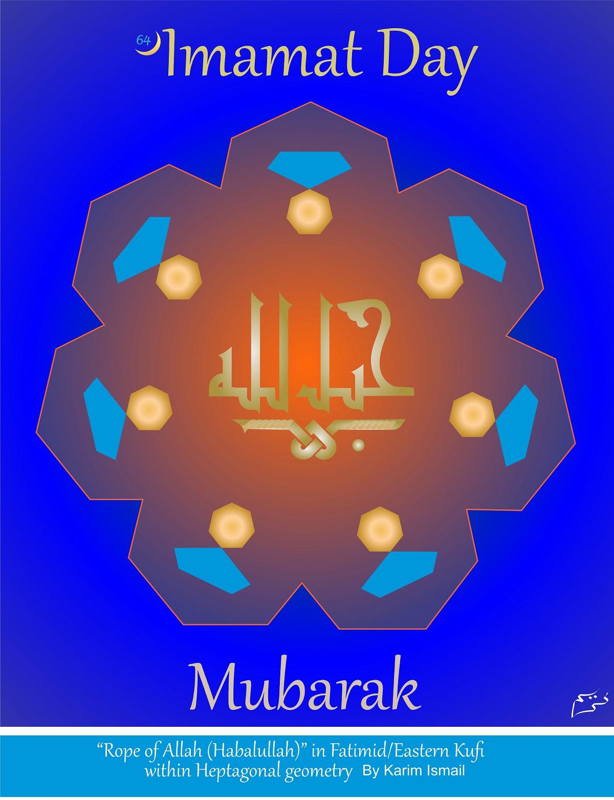Imamat Day Card by Karim Ismail Simerg and Barakah His Highness the Aga Khan Mawlana Hazar Imam Prince Karim