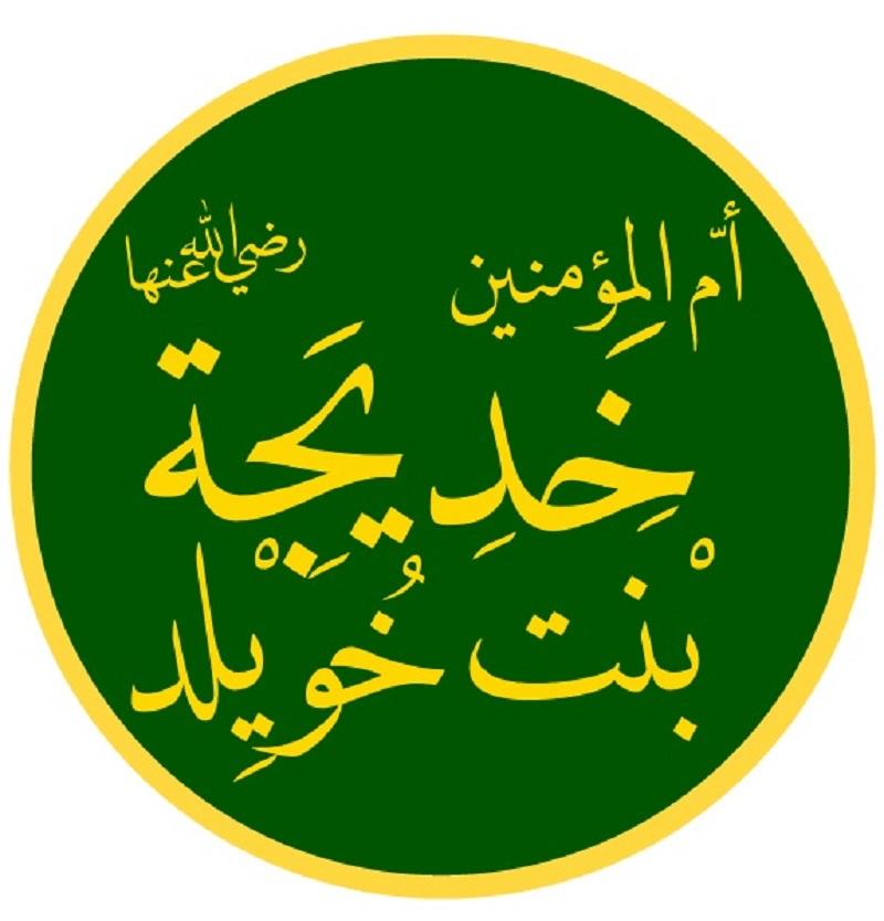 Khadijah calligraphy